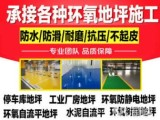 惠州惠阳淡水厂房地坪漆翻新施工包工包料