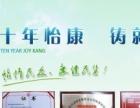 怡康连锁药店招商加盟加盟投资金额 10-20万元