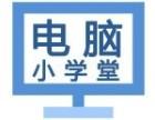朝阳office办公软件培训 一对一教学 时间灵活