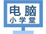 朝陽office辦公軟件培訓 一對一教學 時間靈活