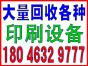 厦门倒闭厂回收-回收电话:18046329777