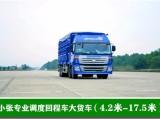 北京配货站-北京回程车-回头车-返程车-北京货车出租-北京