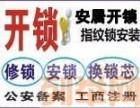 杨箕村开锁锁具升级开保险柜东风东路开锁换锁芯东山口锁具升级