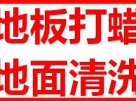 青浦区赵巷镇各类地板清洗打蜡地毯清洗