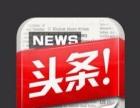 【今日头条免费开户啦】加盟官网/加盟费用/项目详情