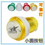 【巨星动漫配件】鲨鱼游戏机33型小圆带灯按钮、游戏机小圆形按键