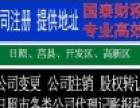日照高新区代理记账报税代办营业执照国泰财税