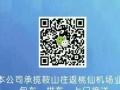 顺达租车出行好帮手鞍山到沈阳桃仙机场包车拼车服务