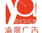 重庆渝鼎包装设计制作名片设计印刷
