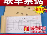 生产厂家定做票据【入库单】出库单 发货单 点菜单 三联单 领料单