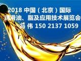 2018中国(北京)国际润滑油 脂及应用技术展览会