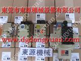 DONGSUNG冲床显数器,冲床模垫装置总成,电动式滑块调整