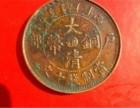 大清铜币中间鄂字是怎么鉴定的