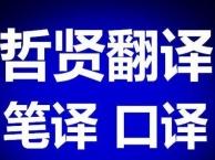大连哲贤翻译 笔译 口译 本地化服务 定制服务