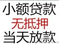 南通海门唯一正规无抵押贷款