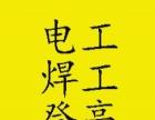 天津安监局电工低压、电工高压、电焊工、架子工培训