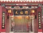 北京天福号酱肘子加盟费多少钱加盟多久会开始回本?