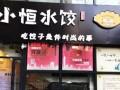 小恒水饺加盟 千载传承文化积淀 真正的创富王者品牌