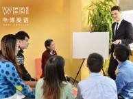 上海成人英语培训 全日制英语口语课程
