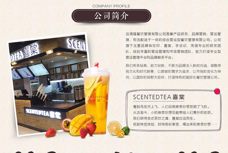 喜棠茶饮饮品加盟|延边饮品加盟