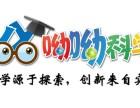 北京方汇教育呦呦科学科学实验招商加盟
