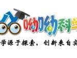 北京方匯教育呦呦科學科學實驗招商加盟
