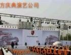 蚌埠会展布置、搭建、场地租赁-找红四方庆典演艺公司