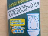 应急微型马桶 成人大便袋 应急尿袋 移动厕所 便携式车载坐便器