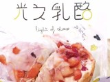 武汉光之乳酪加盟费 光之乳酪面包店加盟优势是