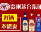 茅台集团系列酒加盟