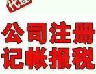 专业深圳公司记账报税小规模公司代理记账
