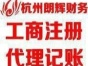 太平门直街国税附近税务疑难找朗辉