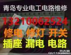 青岛崂山区专业电工,24小时上门服务13210062524