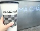 2018破烂茶饮mamacha加盟费多少?