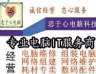 汉口北盘龙城电脑维修店/电脑维修/企业IT外包