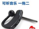 蓝牙4.0耳机 批发立体声 一拖二 大康可听音乐 三星各型号通用