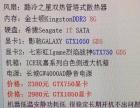 卖I5 4590 8G内存 1T硬盘 GT750 游戏电脑主
