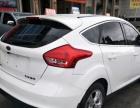 福特 2015款 福克斯 两厢 1.6L 自动舒适型