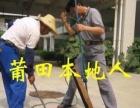 本地人陈师傅下水道疏通、马桶疏通、水电维修管道清洗