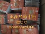 手机卡批发,大量批发聊城移动手机卡,广州