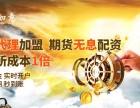 天津股票配资加盟哪家好?