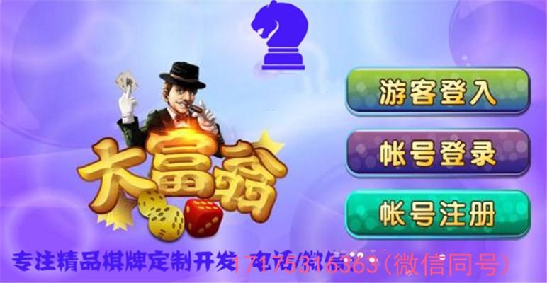 直播软件开发 手机棋牌游戏开发公司 游戏推广