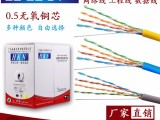 非屏蔽超五类网线 0.5无氧铜 300米/箱 HK-135