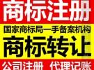 青岛商标注册+商标转让+版权专利+软著申请公司注册尚鑫源