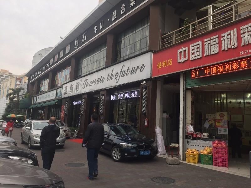 桃源居品牌餐饮店 带租约出售