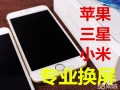 北京手机维修屏幕更换外观维修HOME按键不开机