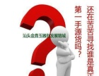 汕头金鼎玉器承接个性化礼品定制