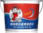 德高防水代理 德高聚合通用型防水加盟 德高防水涂料价格