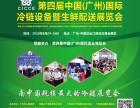第四届中国(广州)国际冷链设备暨生鲜配送展览会