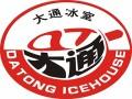 加盟大通冰室多少钱,香港大通冰室真的有吗
